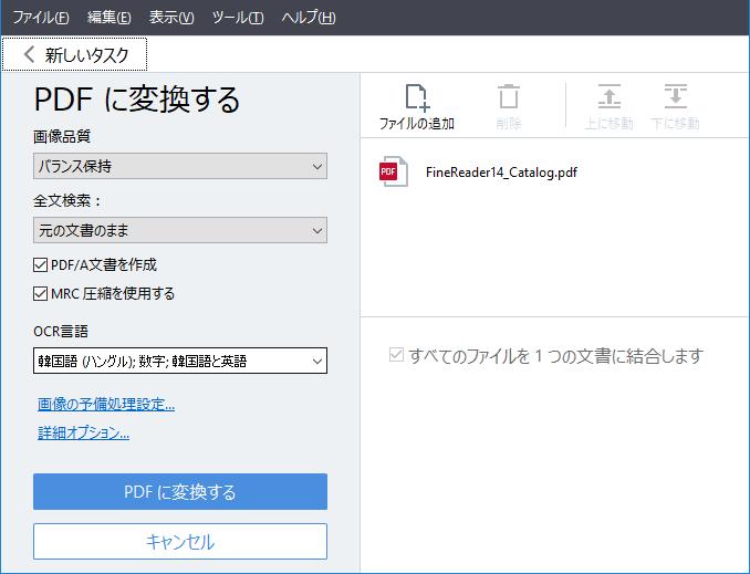 PDF変換タスク