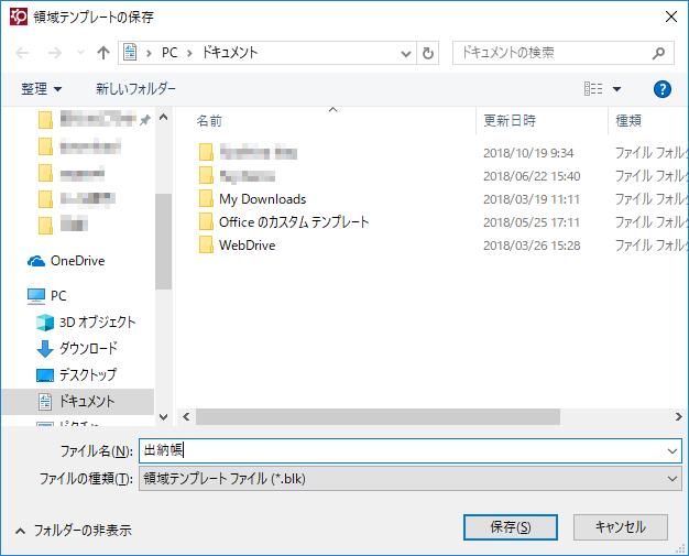 領域テンプレートファイルの保存