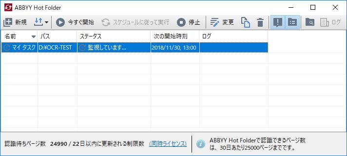 Hot Folder リスト