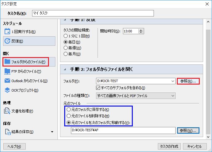 HotFolderの設定02