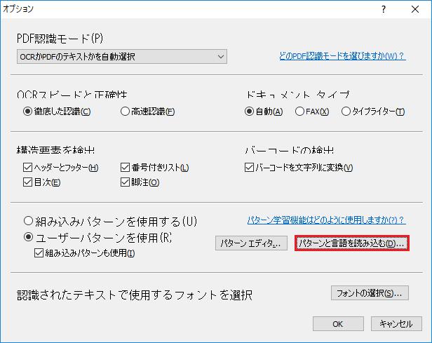 Hot Folder 認識オプション