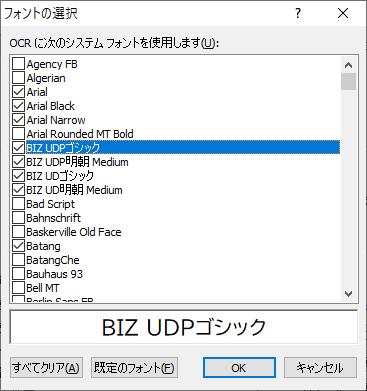 BIZ UDP font Install