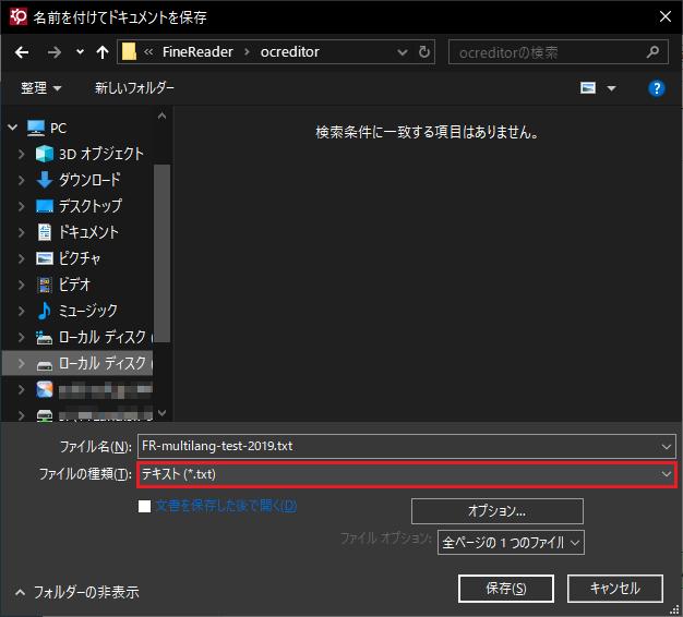 ファイルの種類を指定して保存