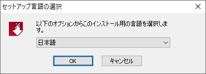 セットアップ言語の選択