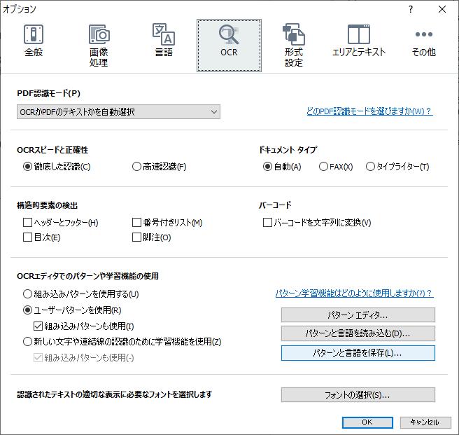 パターンとユーザー言語の保存