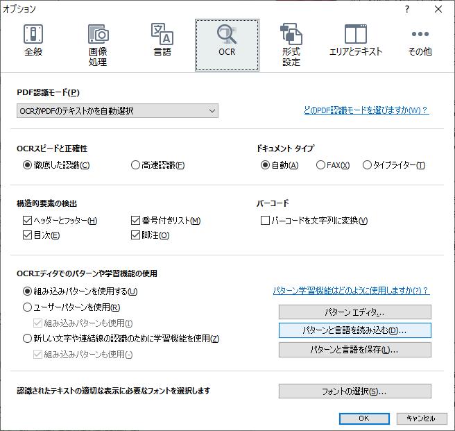 パターンとユーザー言語のインポート
