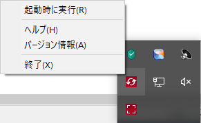 HotFolderのタスクトレイ