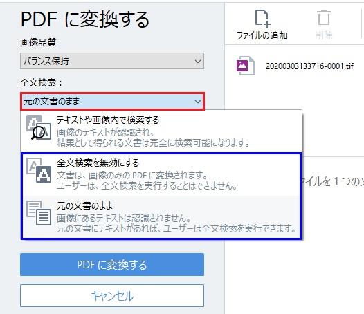 画像PDFに変換