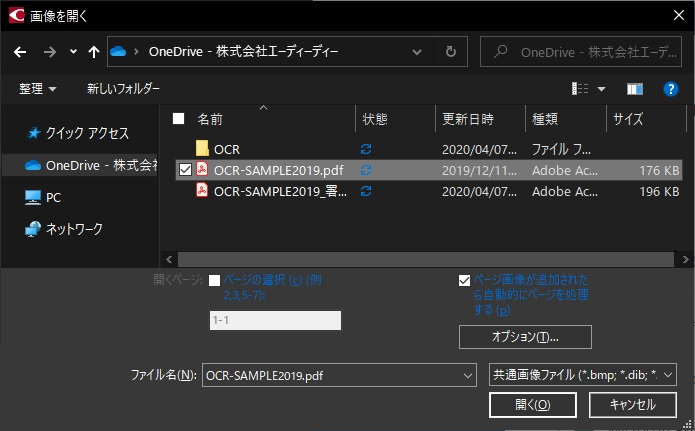 OneDrive to OCR