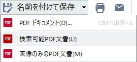 検索可能PDFとして保存